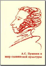 . С. Пушкин и мир славянской культуры (К 200-летию со дня рождения поэта). М., 2000. - обложка книги