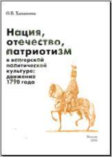 Хаванова О. В. Нация, отечество, патриотизм в венгерской политической культуре: движение 1790 года. М., 2000. - обложка книги
