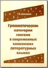 Молошная Т. Н. Грамматические категории глагола в современных славянских литературных языках. М., 2001. - обложка книги