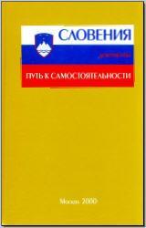 Словения. Путь к самостоятельности. Документы. М., 2001. - обложка книги