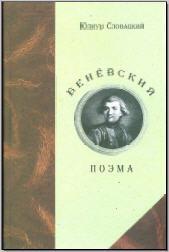 Словацкий Юлиуш. Бенёвский. Поэма. М., 2002. - обложка книги