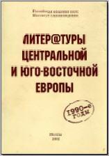 Литературы Центральной и Юго-Восточной Европы: 1990-е годы. Прерывность – непрерывность литературного процесса. М., 2002. - обложка книги