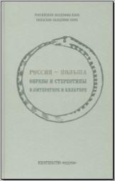 Россия – Польша. Образы и стереотипы в литературе и культуре. М., 2002. - обложка книги