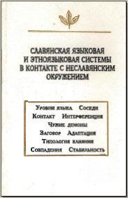 Славянская языковая и этноязыковая системы в контакте с неславянским окружением. М., 2002. - обложка книги