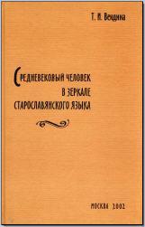 Вендина Т. И. Средневековый человек в зеркале старославянского языка. М., 2002. - обложка книги