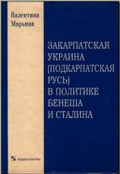 Марьина В.В. Закарпатская Украина (Подкарпатская Русь) в политике Бенеша и Сталина. 1939-1945 гг. М., 2003.