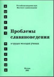 Проблемы славяноведения в трудах молодых ученых. Выпуск первый. М., 2003.