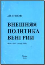 Пушкаш А. И. Внешняя политика Венгрии. Февраль 1937 – сентябрь 1939 г. М., 2003. - обложка книги
