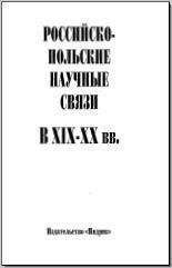 Российско-польские научные связи в XIX–XX вв. М., 2003. - обложка книги