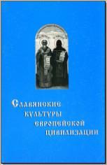 Славянские культуры европейской цивилизации. М., 2003. - обложка книги