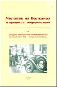 Человек на Балканах и процессы модернизации. СПб., 2004. - обложка книги