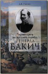 Ганин А. В. Черногорец на русской службе: генерал Бакич. М., 2004. - обложка книги
