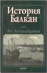 История Балкан: Век восемнадцатый. М., 2004. - обложка книги