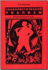 Куренная Н. М. Социалистический реализм. Историко-культурный аспект (Из опыта восточноевропейских литератур. 1930–1970-е годы). М., 2004. - обложка книги