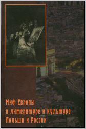 Миф Европы в литературе и культуре Польши и России. М., 2004. - обложка книги