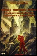 Первая мировая война в литературах и культуре западных и южных славян. М., 2004. - обложка книги
