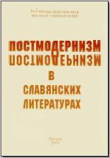 Постмодернизм в славянских литературах. М., 2004. - обложка книги