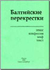Балтийские перекрестки: этнос, конфессия, миф, текст. СПб., 2005. - обложка книги