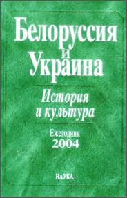 Белоруссия и Украина: история и культура. Ежегодник 2004. М., 2005.