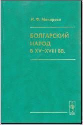 Макарова И.Ф. Болгарский народ в XV–XVIII в. М., 2005. - обложка книги