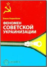 Борисёнок Е. Ю. Феномен советской украинизации. 1920–1930-е годы. М., 2006. - обложка книги