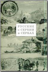 Русские о Сербии и сербах. Т. 1: Письма, статьи, мемуары. СПб., 2006. - обложка книги