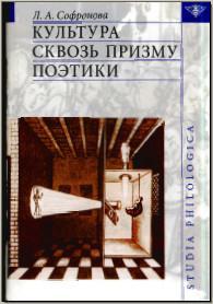 Софронова Л. А. Культура сквозь призму поэтики. М., 2006. - обложка книги