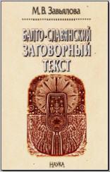 Завьялова М. В. Балто-славянский заговорный текст : лингвистический анализ и модель мира. М., 2006. - обложка книги
