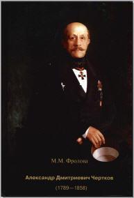 Фролова М. М. Александр Дмитриевич Чертков (1789–1858). М., 2007. - обложка книги