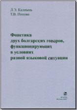 Калнынь Л. Э., Попова Т. В. Фонетика двух болгарских говоров, функционирующих в условиях разной языковой ситуации. М., 2007. - обложка книги