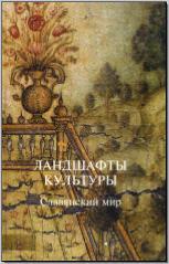 Ландшафты культуры. Славянский мир. М., 2007. - обложка книги