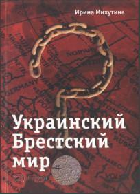 Михутина И. Украинский Брестский мир. М., 2007.