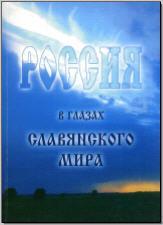 Россия в глазах славянского мира. М., 2007. - обложка книги