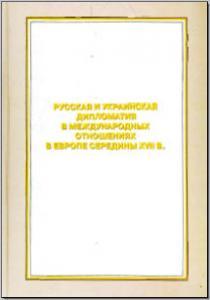 Русская и украинская дипломатия в международных отношениях в Европе середины XVII в. М., 2007. - обложка книги