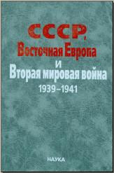 СССР, Восточная Европа и Вторая мировая война, 1939–1941: дискуссии, комментарии, размышления. М., 2007.