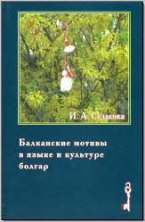 Седакова И. А. Балканские мотивы в языке и культуре болгар. Родинный текст. М., 2007. - обложка книги