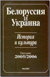 Белоруссия и Украина: История и культура. Ежегодник 2005/2006. М., 2008. - обложка книги
