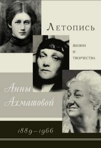 Черных В. А. Летопись жизни и творчества Анны Ахматовой. 1889–1966. М., 2008.