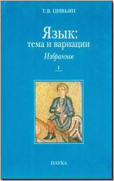 Цивьян Т. В. Язык: тема и вариации: избранное: в двух книгах. М., 2008. Т. 1 - обложка книги