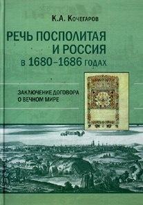 Кочегаров К. А. Речь Посполитая и Россия в 1680–1686 годах