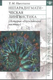 Николаева Т. М. Непарадиrматическая линrвистика (История «блуждающих частиц»). М., 2008. - обложка книги