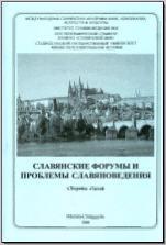 Славянские форумы и проблемы славяноведения. М.; Ставрополь, 2008. - обложка книги