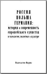 Россия, Польша, Германия: история и современность европейского единства в идеологии, политике и культуре. М., 2009. - обложка книги