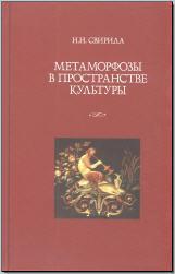 Свирида И. И. Метаморфозы в пространстве культуры. М., 2009. - обложка книги