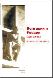 Болгария и Россия (XVIII–XX век): взаимопознание. М., 2010. - обложка книги