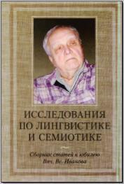 Исследования по лингвистике и семиотике: Сборник статей к юбилею Вяч. Вс. Иванова. М., 2010. - обложка книги