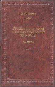 Флоря Б. Н. Русское государство и его западные соседи (1665–1661 г.). М., 2010. - обложка книги