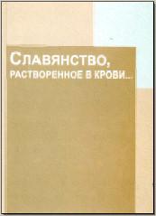Славянство, растворенное в крови... М., 2010.