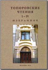 Топоровские чтения I–IV: Избранное. М., 2010. - обложка книги