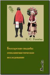 Узенёва Е. С. Болгарская свадьба: этнолингвистическое исследование. М., 2010. - обложка книги